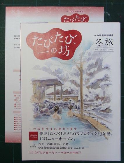 20111202ichinobo2.jpg